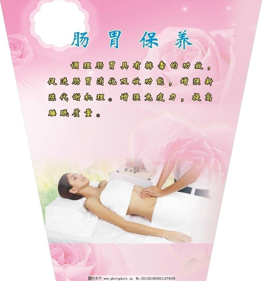 肠胃保养 美容女人 粉色背景 美容 养生 海报设计 广告设计 矢量 cdr