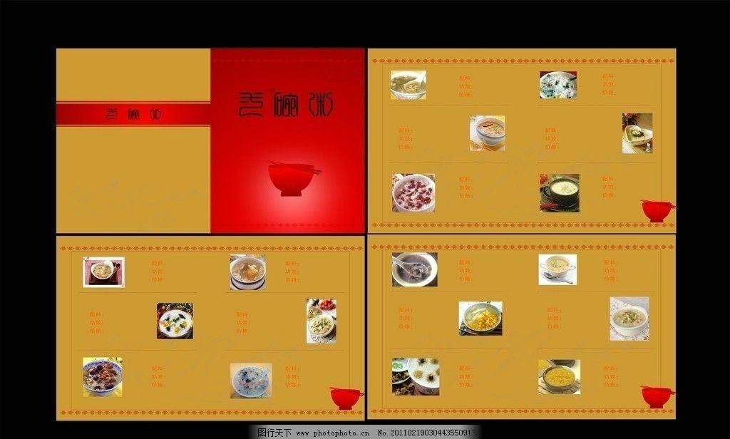 点菜单 画册 各种粥 仿古花边 碗 筷子 山暗影 菜单菜谱 广告设计