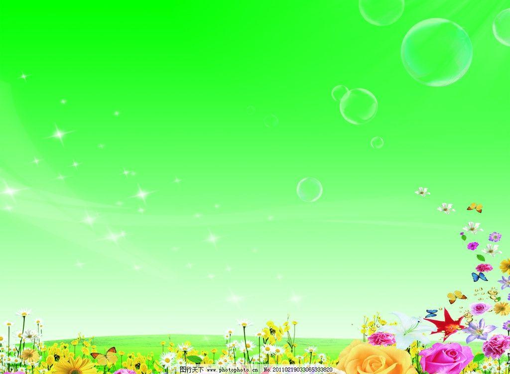 展板背景 绿色背景 草地 花 小花 菊花 气泡 星星 星光 花朵