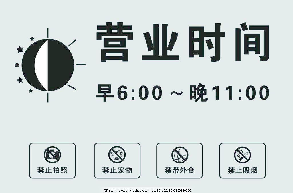 禁止吸烟标志 营业时间