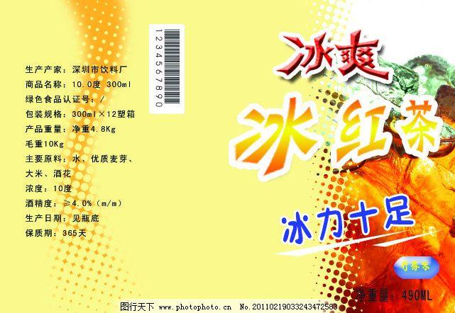冰红茶包装_广告设计_psd分层_图行天下图库
