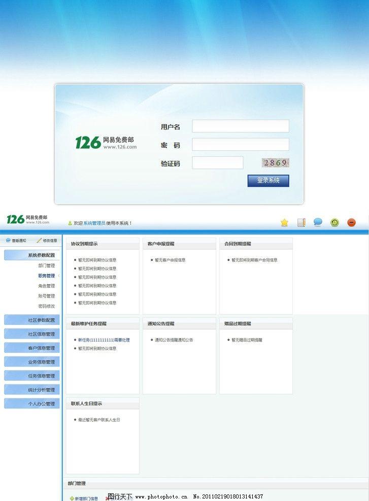 模版教学模版OA后台CSSDIVJS(精防网易邮cad框标准图绘制软件的图片