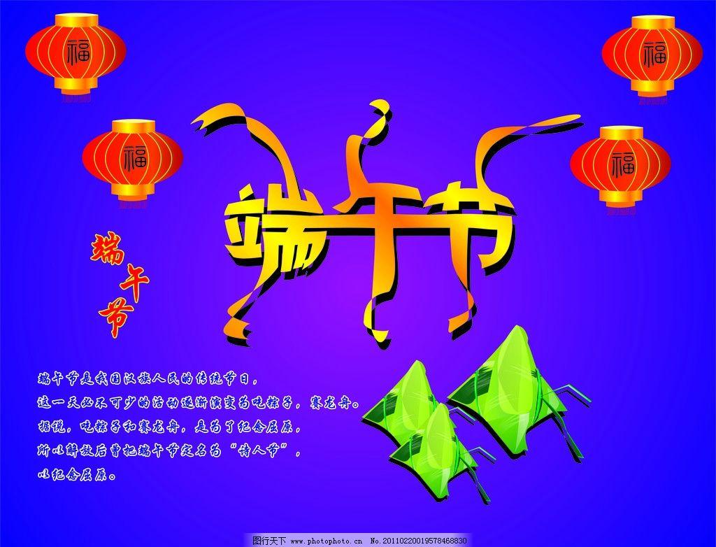 端午 节日素材 粽子 灯笼 福 设计文字 个性文字 渐变效果 其他 矢量