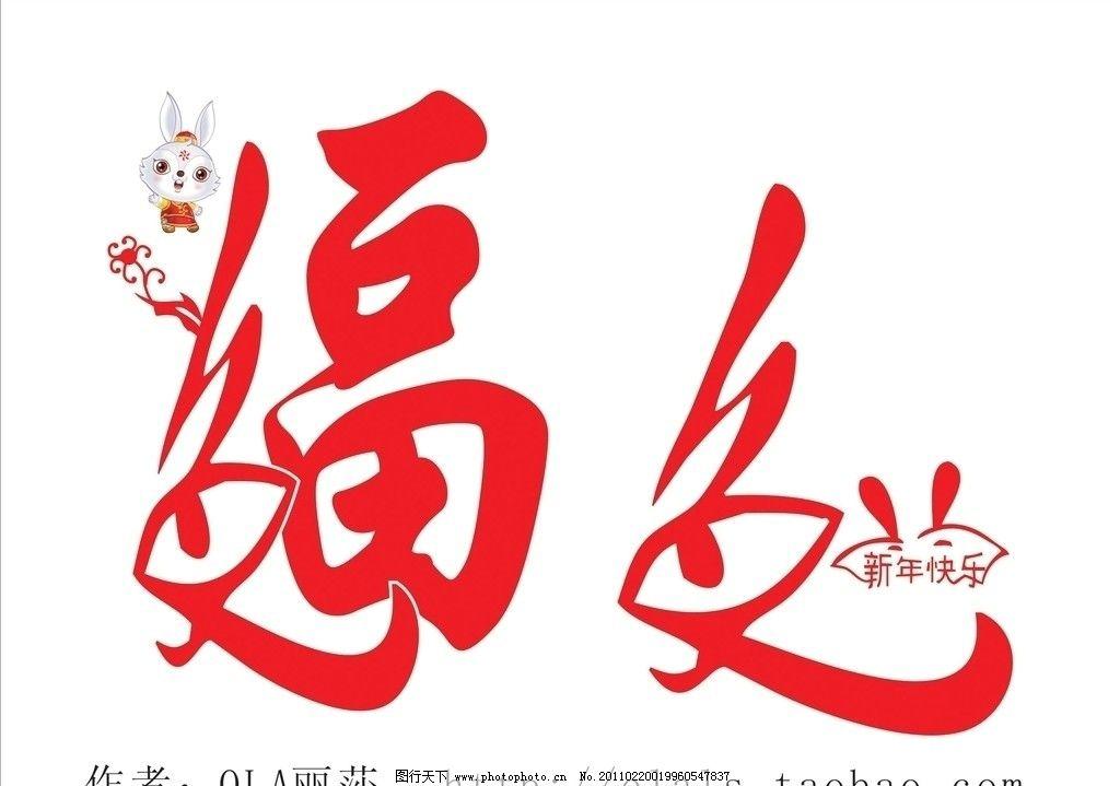 福 兔 兔年素材 兔子 福字 创意字体设计 矢量标志cdr格式 企业logo