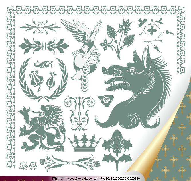 欧式 花纹 花边 纹章 纹样 龙 狮子 四不像 卷角 皇冠 野兽 古典 传统