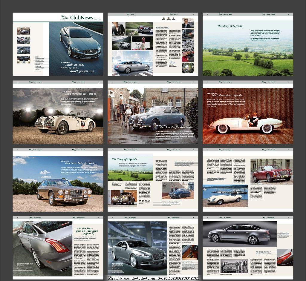 汽车杂志 图片合层 产品画册 宣传画册 画册版式 企业画册 画册设计