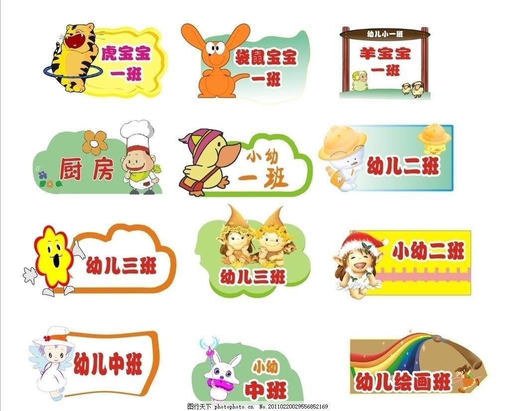 幼儿班牌 动物 卡通 个性班牌 展板 广告设计 矢量 cdr