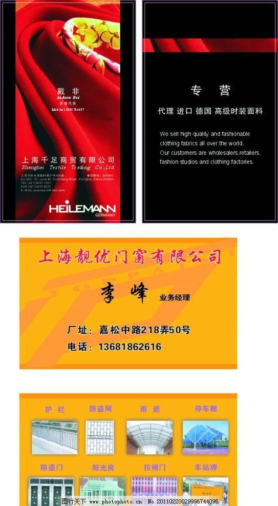 名片      文字 艺术背景 排版 名片卡片 广告设计 矢量 cdr