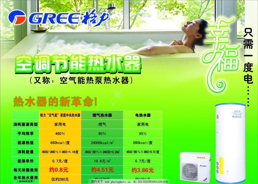 格力空调节能热水器图片