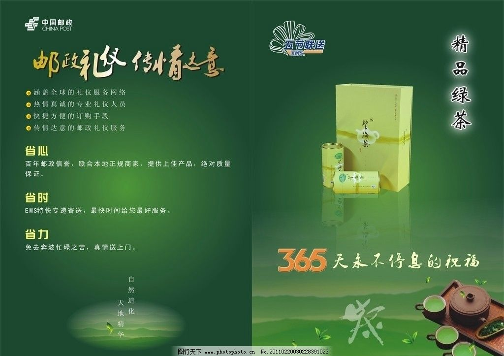 茶叶广告图片_展板模板