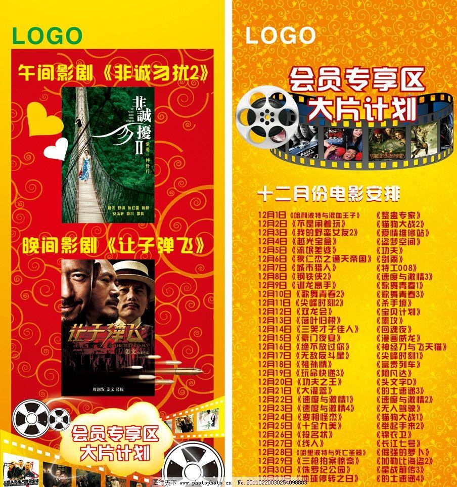 电影展架 模板 展板 背景 展架 x展架 电影 胶片 电影播放 放映 电影