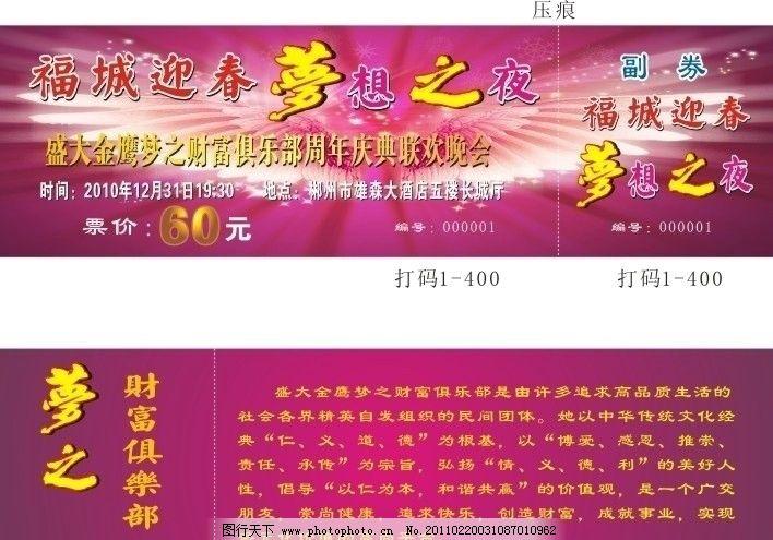周年庆典联欢晚会入场券图片_其他_广告设计_图行天下