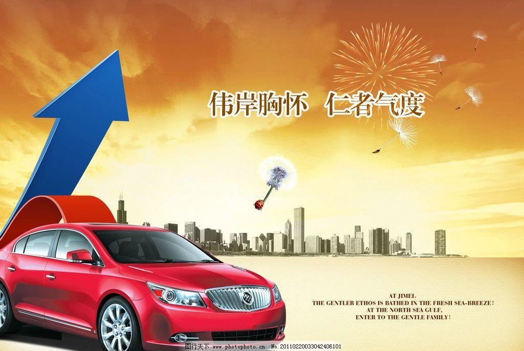 汽车广告 汽车美容 汽车背景 汽车海报 汽车修理 汽车配件 长安汽车