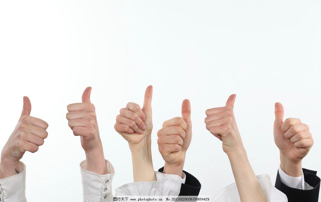 人物手势 大拇指 好棒 成功 优秀 第一 第一手势 竖起大拇指 手势高清图片 猜拳 胜利 最好 最棒 各种手势 手指 伸出 手掌 团结 日常生活 人物高清图片(日常生活) 人物图库 摄影 300DPI JPG