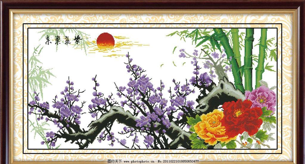 紫气东来 十字绣 十字绣设计 十字绣素材 风景 花草 牡丹 竹子