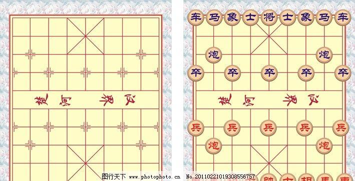 象棋盘 中国象棋棋子 传统文化 影视娱乐 文化艺术 矢量