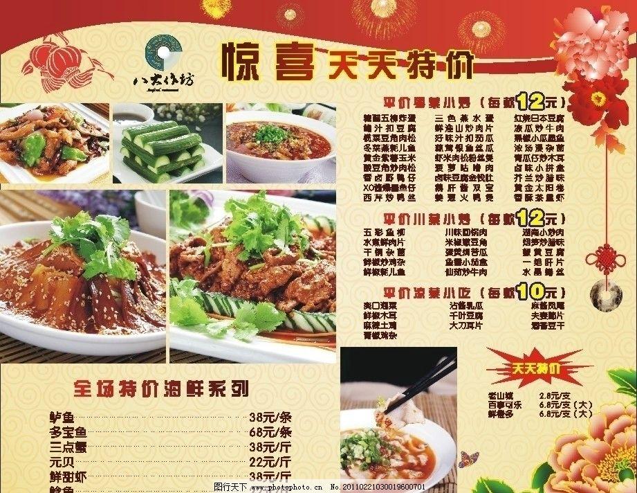 海鲜价目牌 酒店 价目表 菜单 菜品 花 烟花 双喜节 海报设计