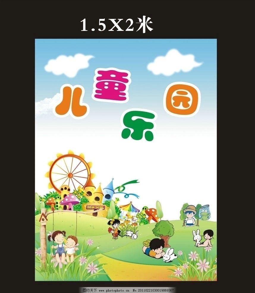 儿童乐园 秋千 大风车 草地 花 白兔 青蛙 小狗 海报设计 广告设计