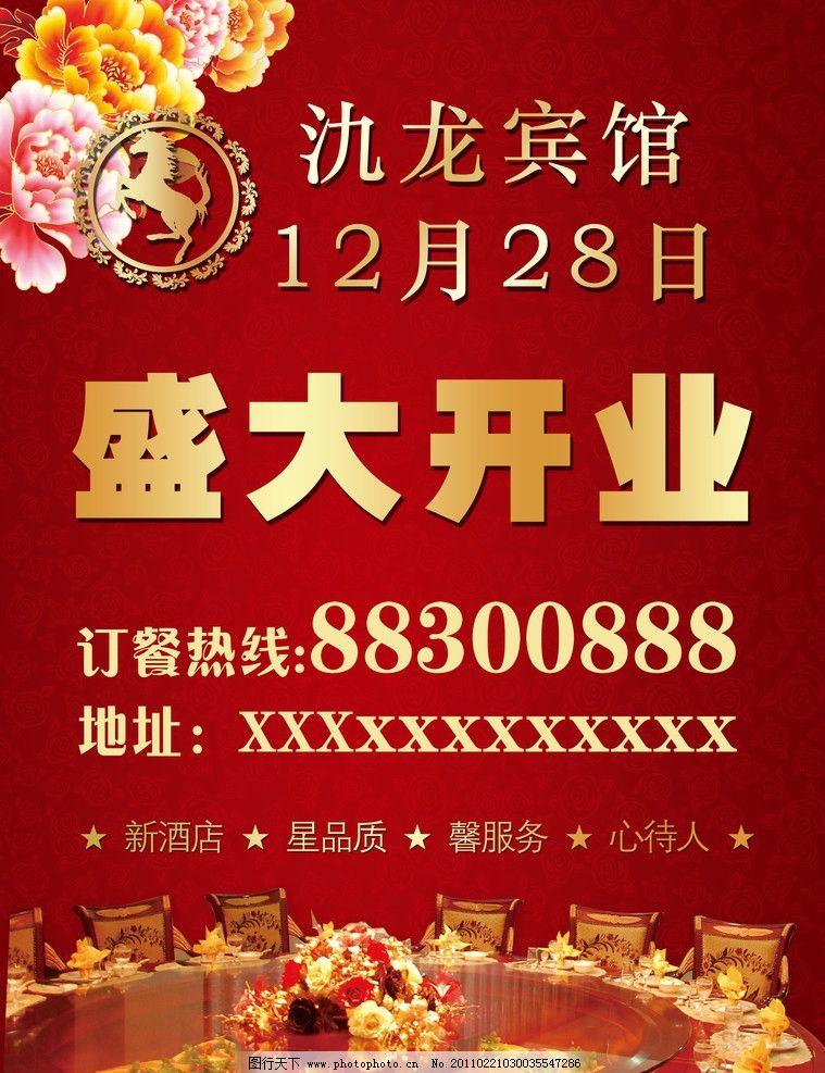 酒店开业酬容�.�b�_酒店开业海报图片