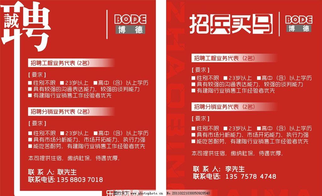 乐普/乐普贸易博德招聘海报图片