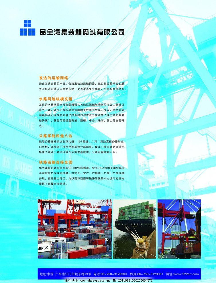 集装箱码头公司dm宣传单设计 货运 海运 运输 钢架 背景 广告设计模板