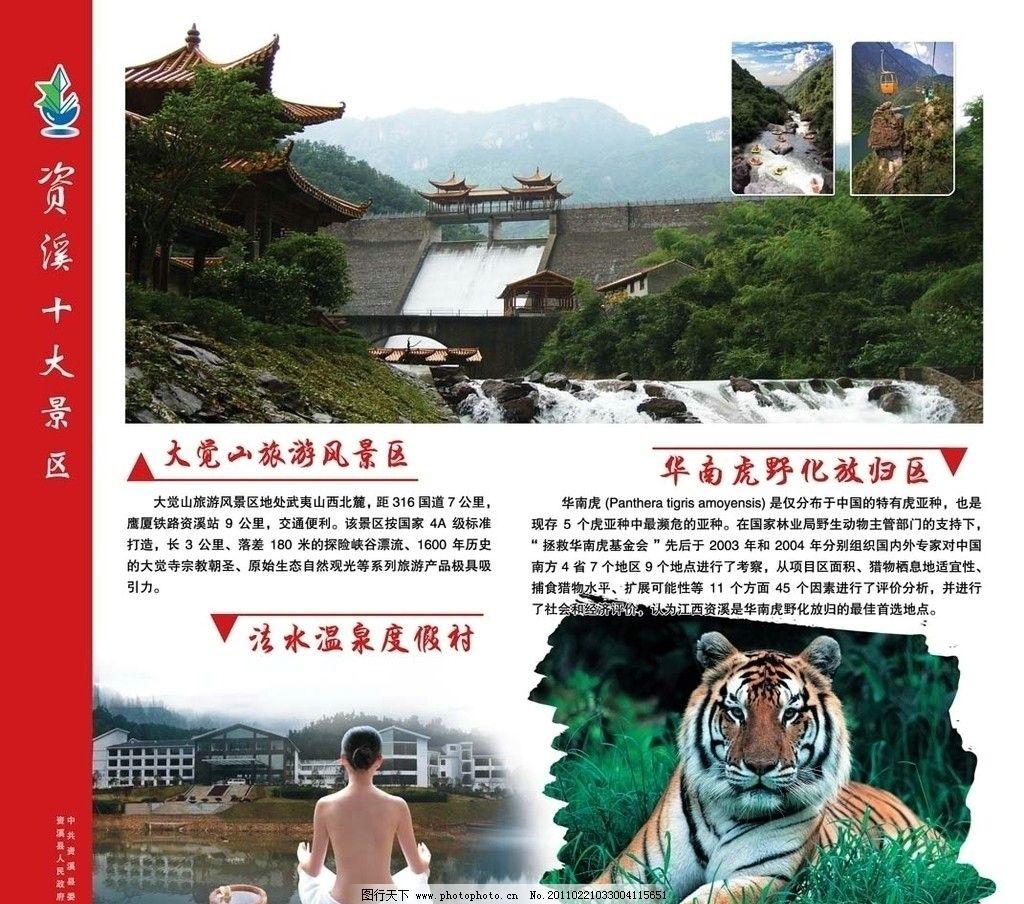 资溪2010邮册内页 风景照片 资溪标志 大觉山 法水温泉度假村