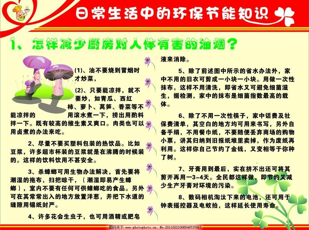 环保节能知识图片_环保公益海报_海报设计_图行天下