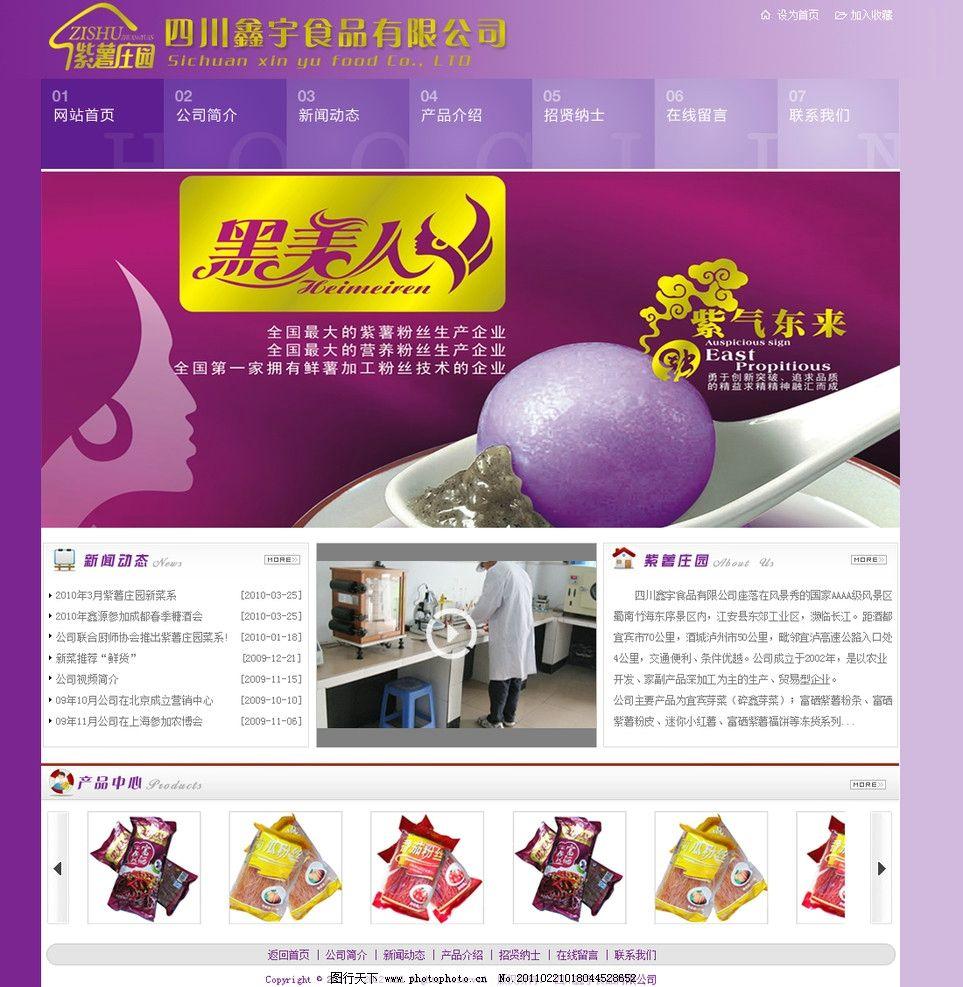 食品公司网站 食品 绿色食品 无公害食品 网页 模板网页 网站 中文
