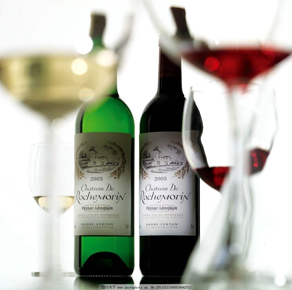 红酒素材 葡萄酒素材 法国红酒素材 洋酒素材 饮料酒水 餐饮美食 摄影