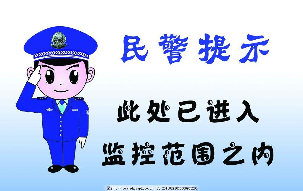 民警提示 民警 动漫人物 动漫动画 设计 300dpi jpg图片