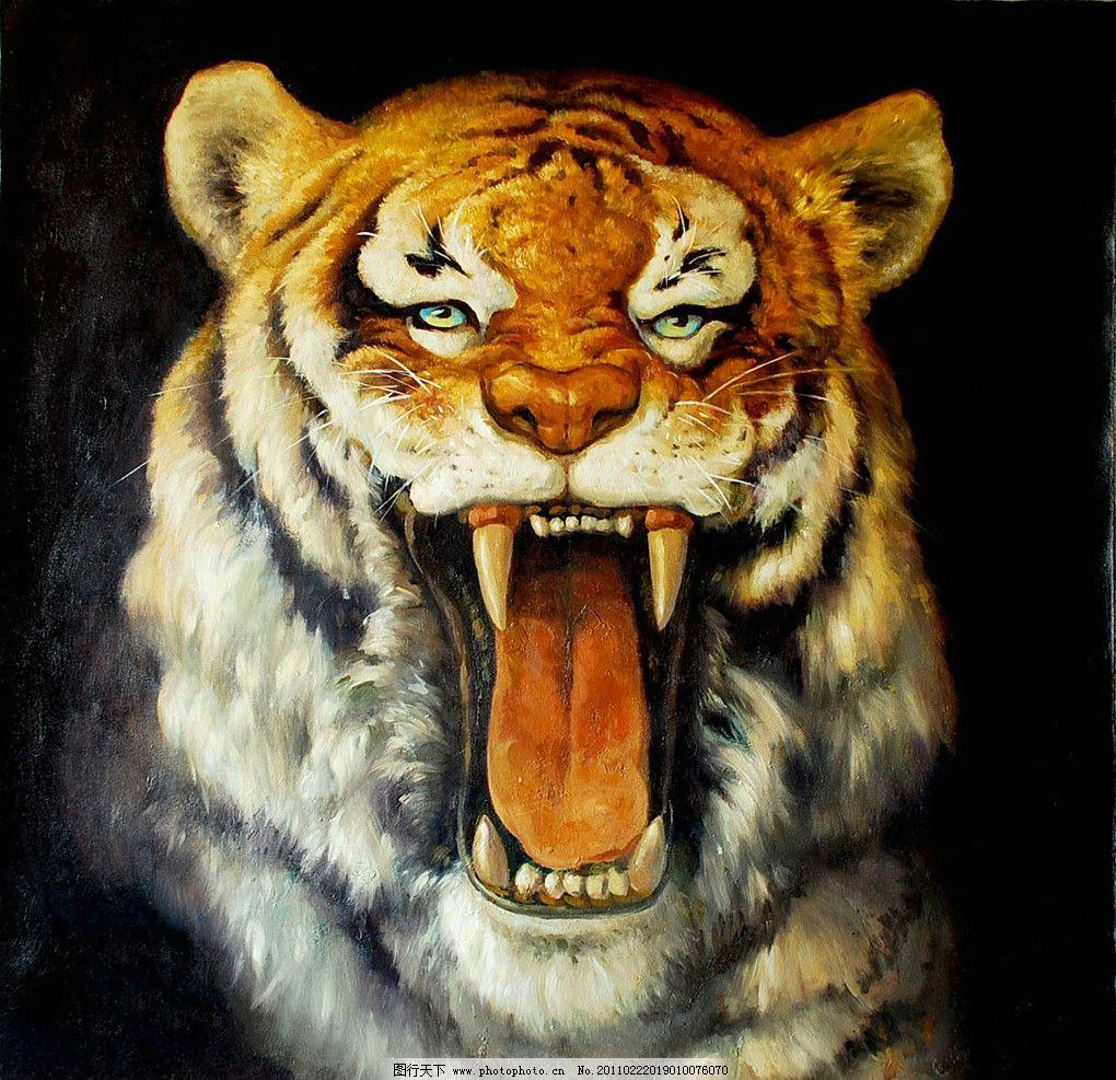 噬虎 美术 绘画 油画 动物画 虎 老虎 猛兽 虎啸 油画艺术 油画老虎