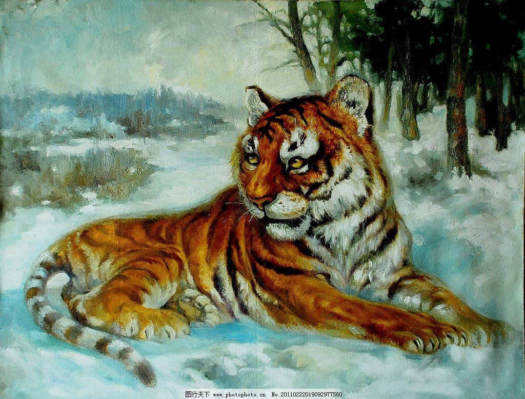 虎视眈眈 美术 油画 现代油画 动物画 老虎 猛兽 雪地 白雪 树林 冬天
