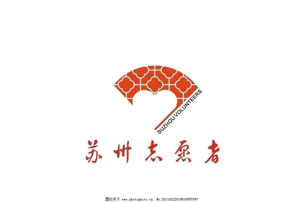 苏州 志愿者      标志 花窗 爱心 公共标识标志 标识标志图标 矢量