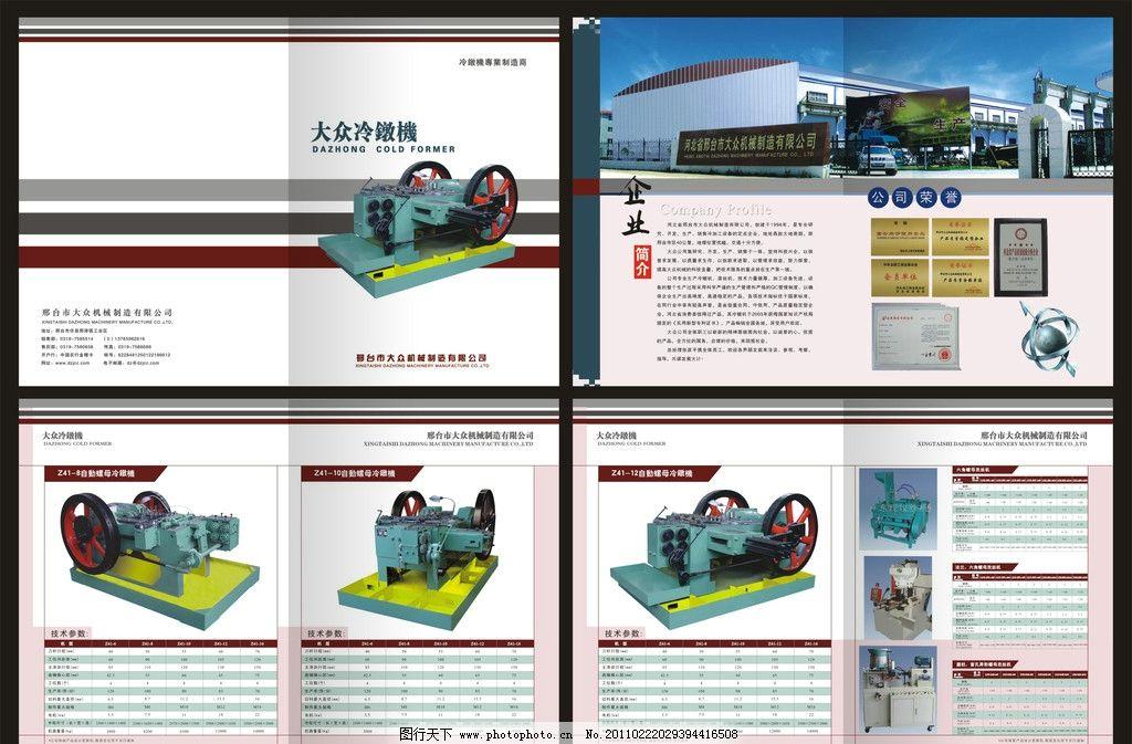 机械画册 封面设计 内页版式 机器 单页 彩页 宣传单 五金 蓝色背景