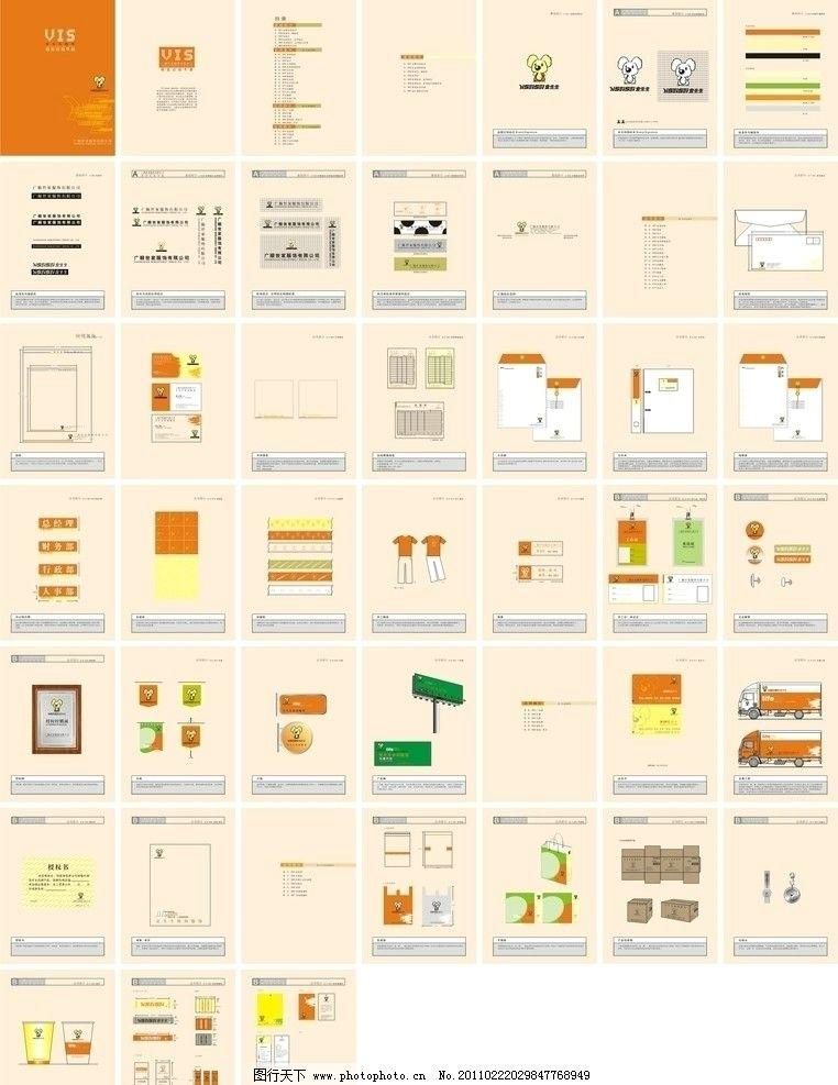 服装厂vi设计图片