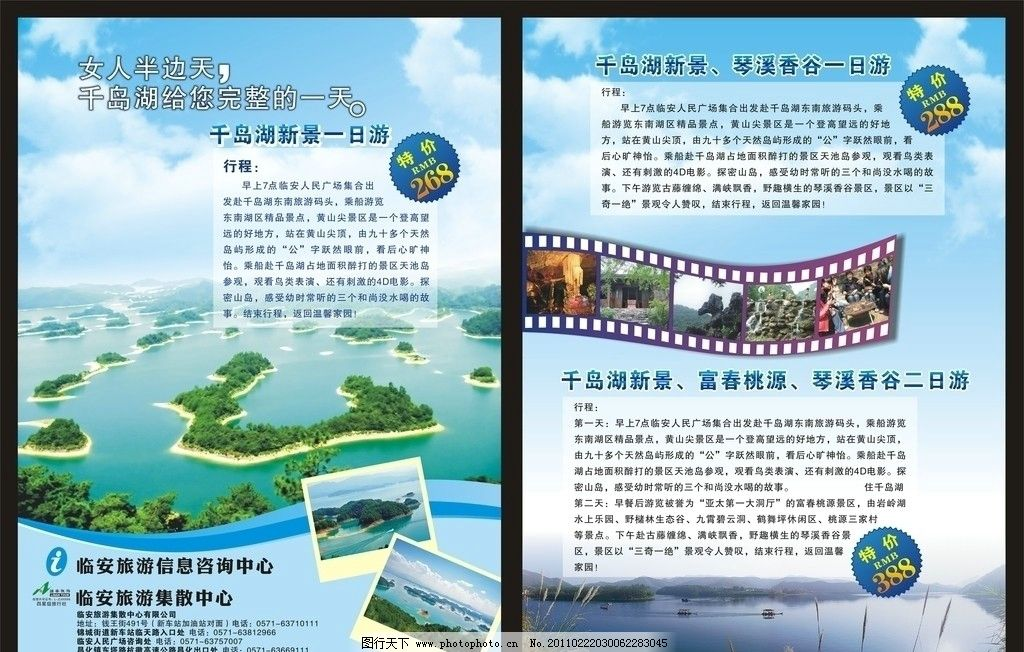 旅游景点宣传海报图片