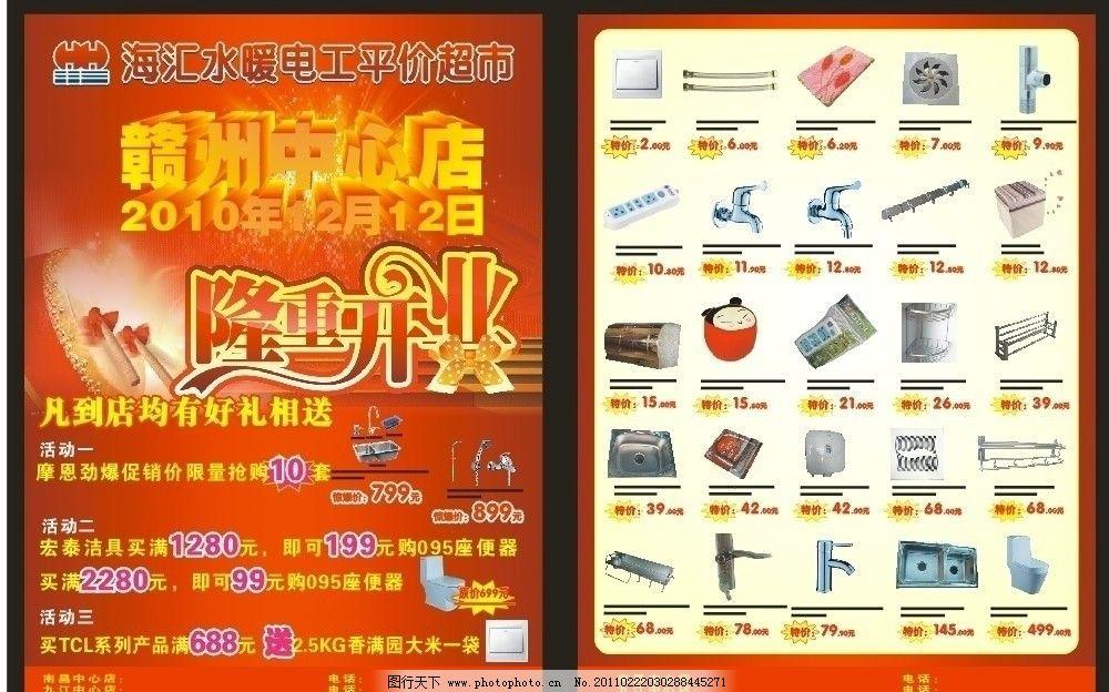 广告设计 展板模板  水暖电工宣传单 海汇水暖电工平价超市 电工 隆重
