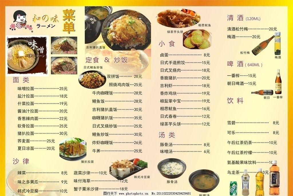 味之和菜谱 菜谱 菜单 菜单样式 菜单排版 菜单菜谱 广告设计 矢量