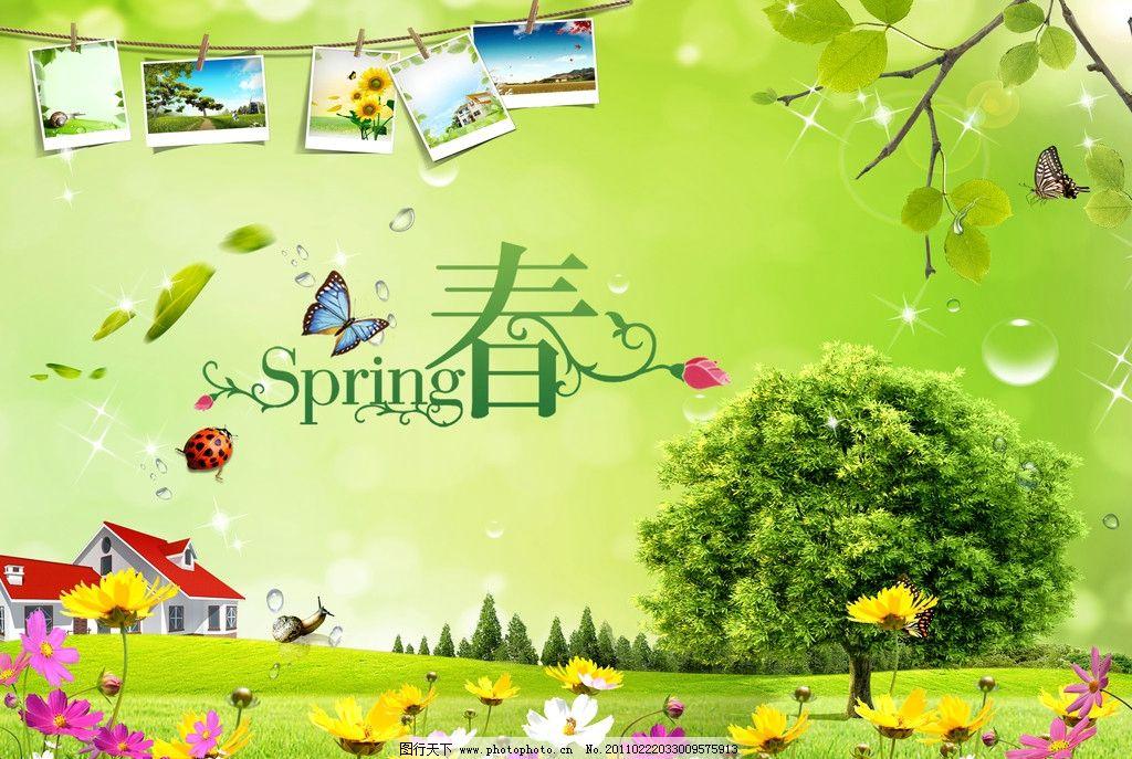 春天景色 春天吊旗 巴黎春天 风景 春天主题 春天来了 春天的花 春天