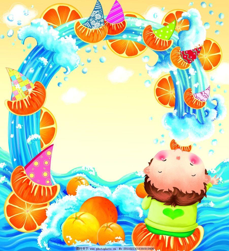 橘子 小孩 海水 海 动漫人物 动漫动画 设计 330dpi jpg
