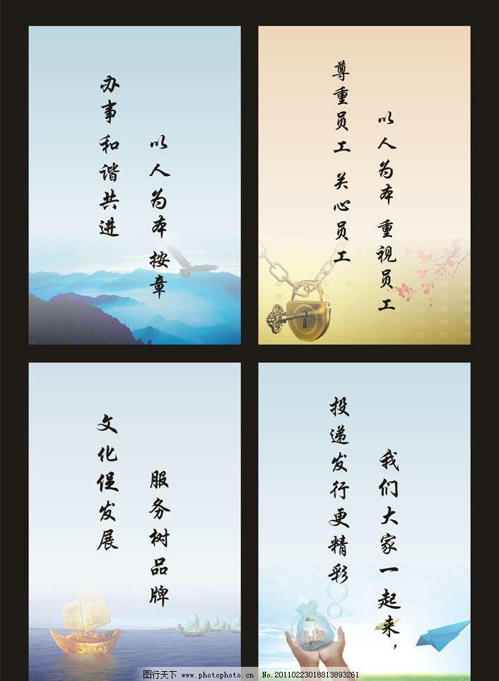企业标语 企业文化 励志语言 老鹰 山 金钥匙 梅花 船 大海 纸飞机
