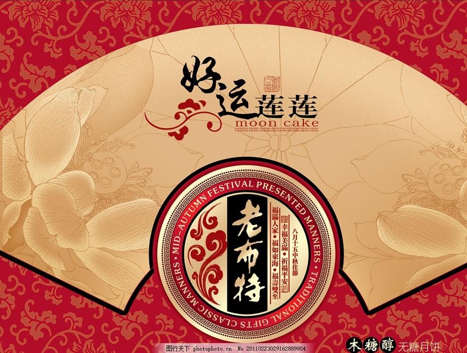 好运莲莲月饼包装 荷花 莲花 荷叶 古典花纹 底纹 吉祥花纹 传统花纹