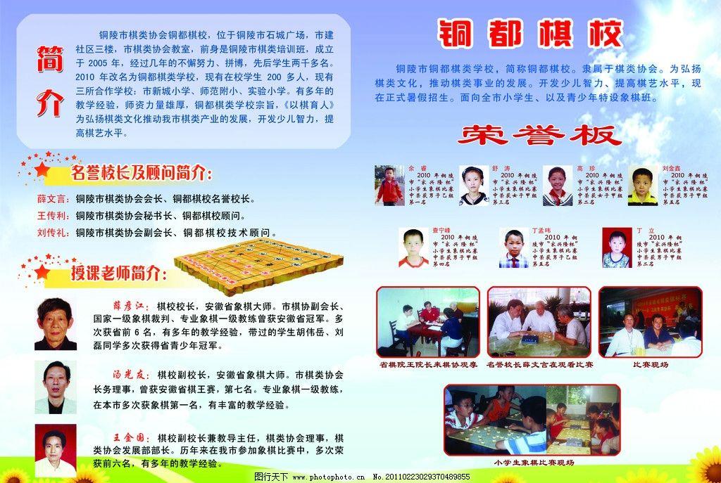 棋类社团招新海报模板
