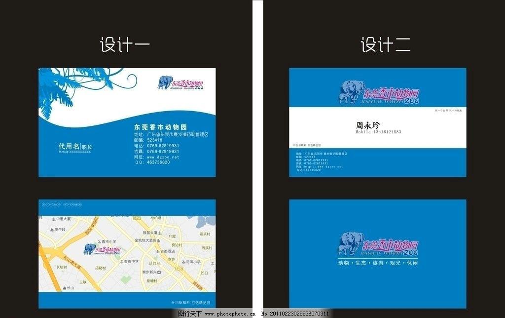 名片 动物园名片 剪影 花纹 背影 名片卡片 广告设计
