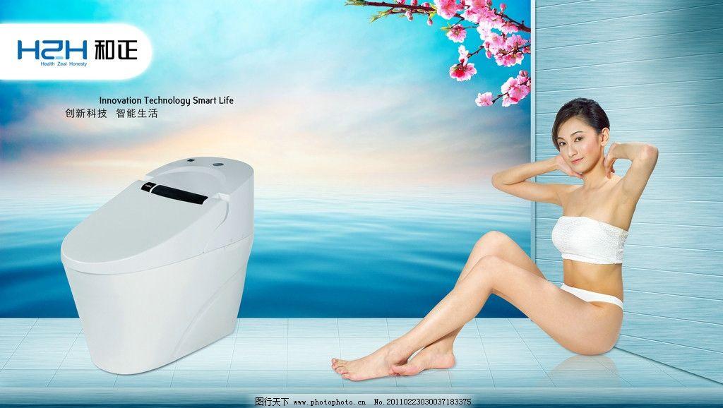 马桶 马桶海报 科技 蓝色 大海 水花 马 桶 女人 和正 海报设计 广告