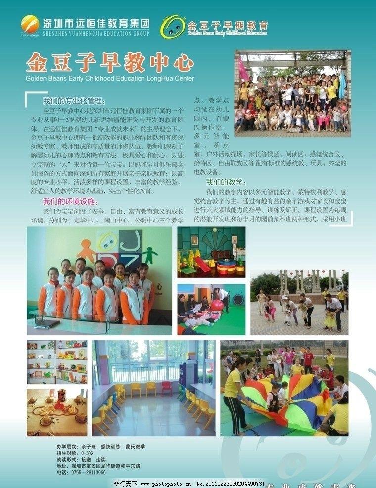 金豆子早教中心招生宣传 早教 招生 宣传 画册 教育 幼儿园 幼教 幼儿