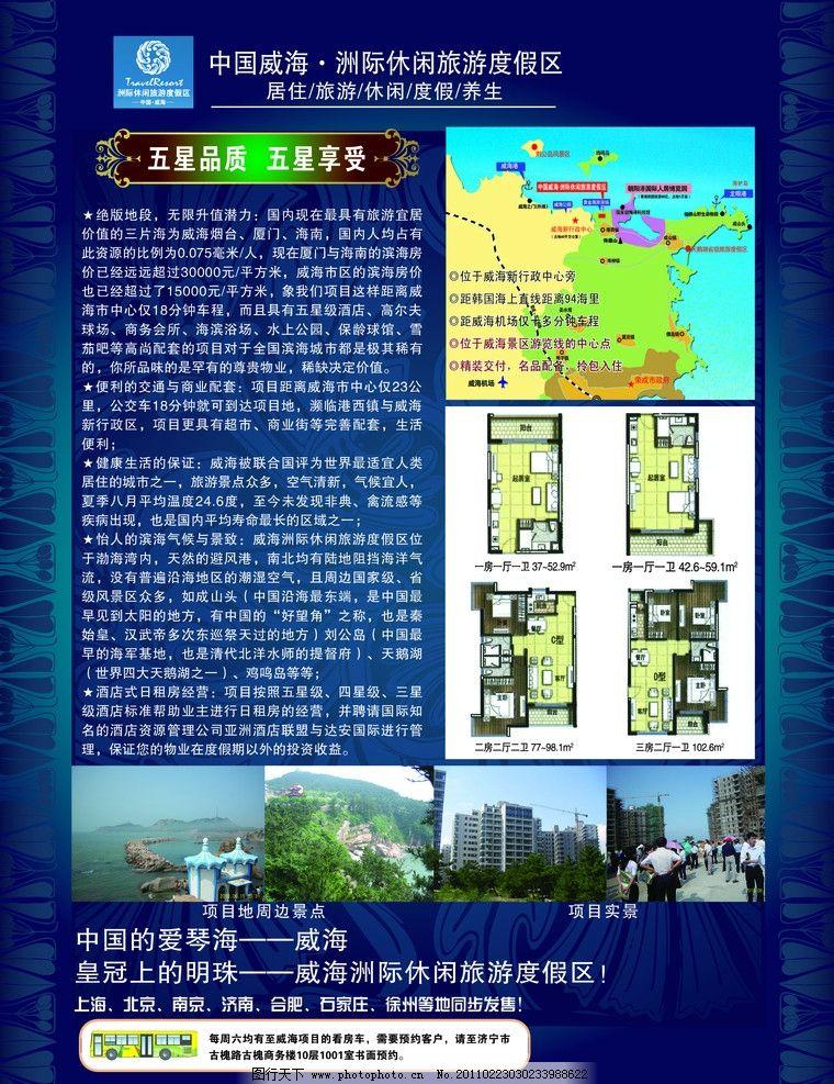 房产宣传单 房产 彩页 威海 海景房 宣传 大海 单页设计 dm宣传单