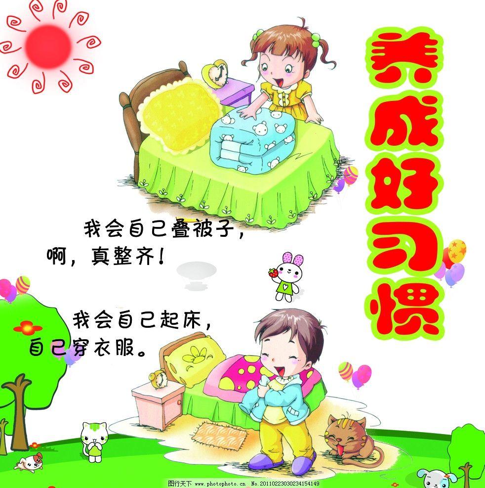 养成好习惯 太阳 卡通图片 漫画 卡通人物 幼儿园展板 广告设计模板