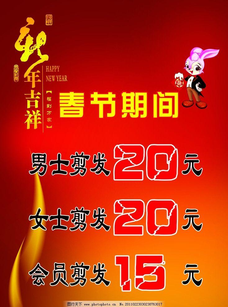 广告设计 展板模板  春节优惠活动海报 新年吉祥 兔子先生 男士剪发