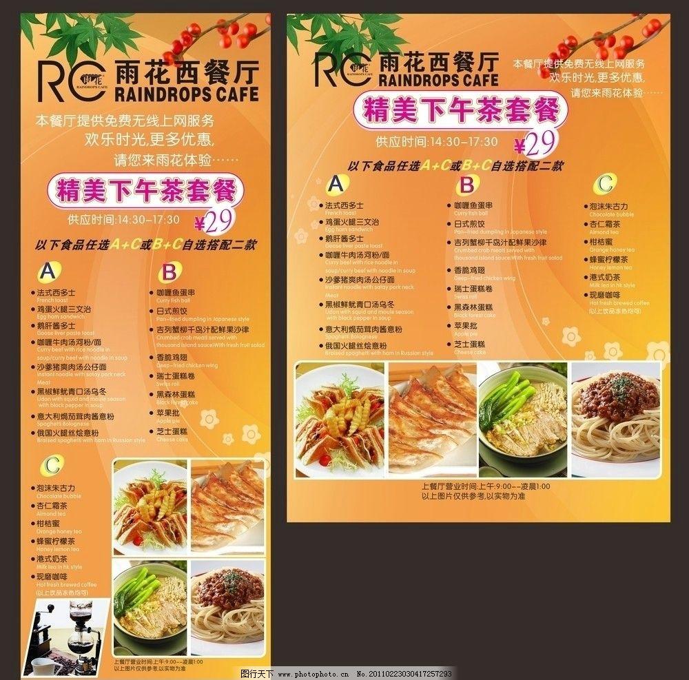 餐饮海报 灯箱广告 精美下午茶 下午茶海报 菜单菜谱 广告设计 矢量